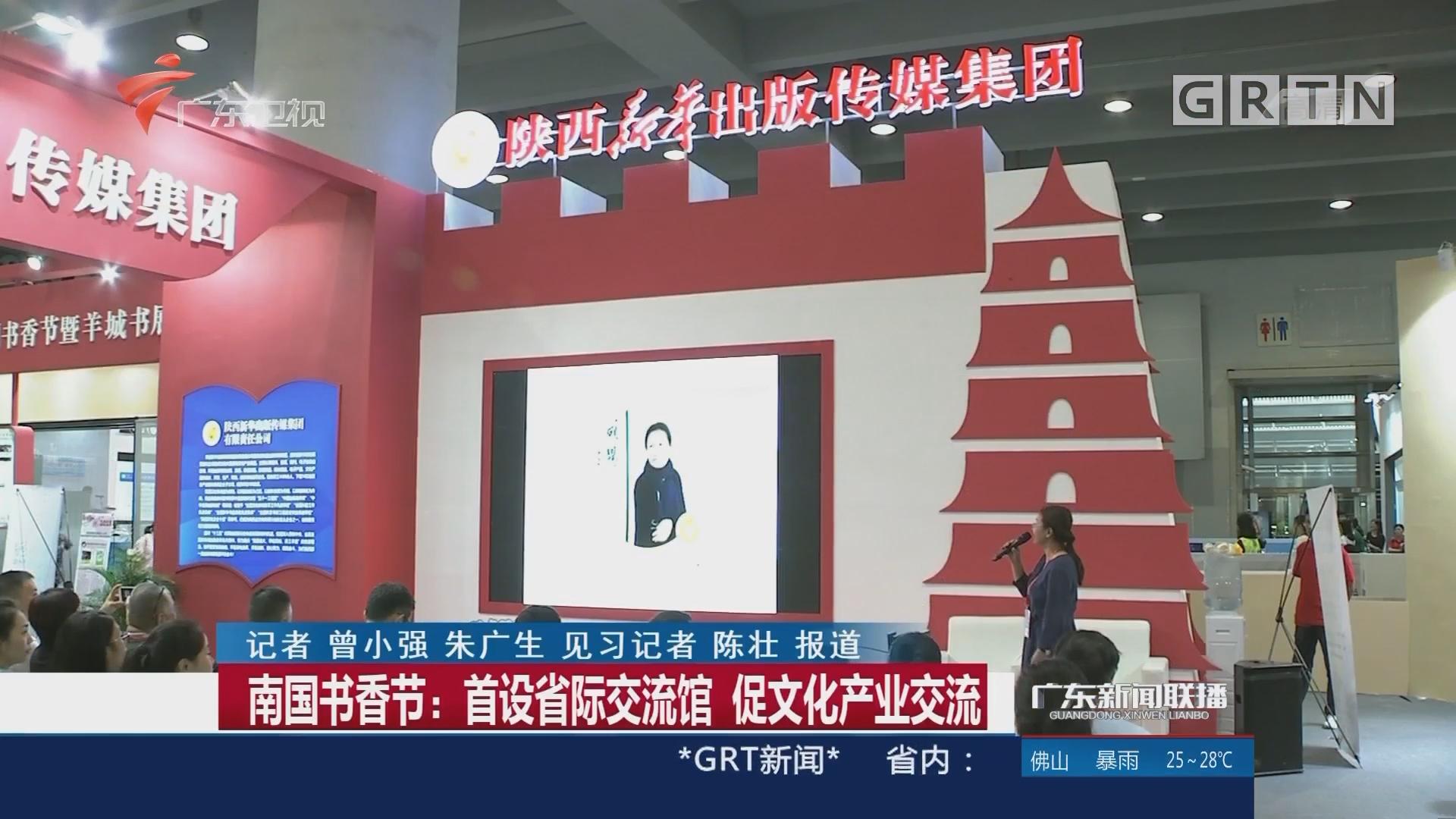 南国书香节:首设省际交流馆 促文化产业交流