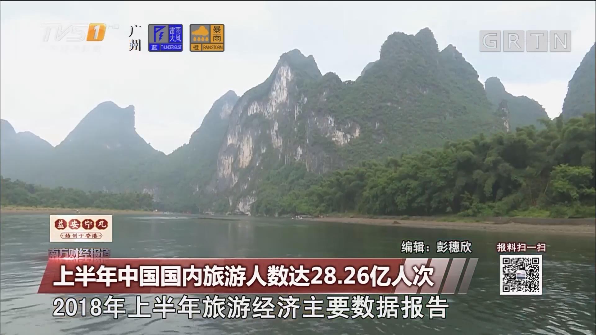 上半年中国国内旅游人数达28.26亿人次