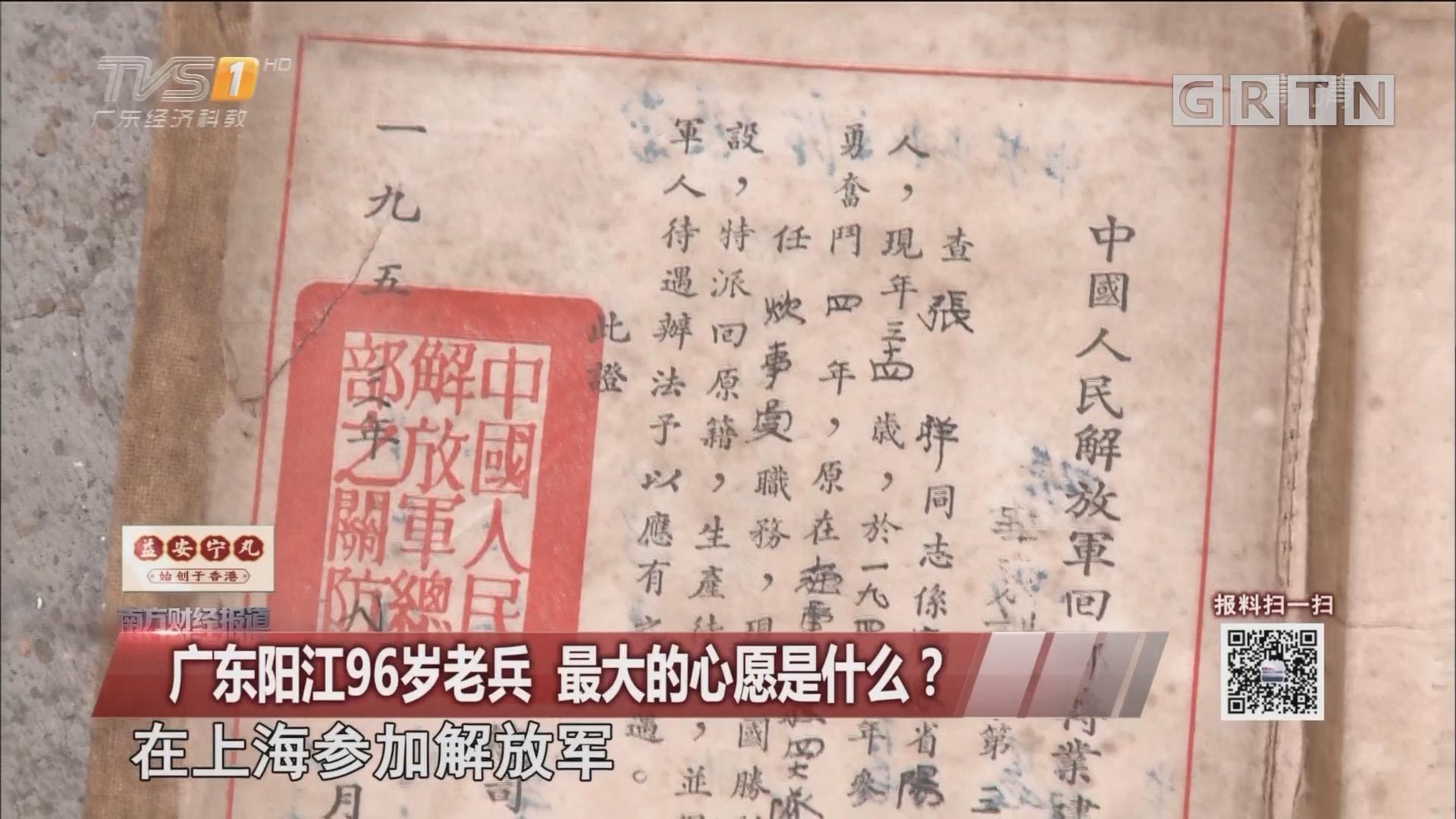 广东阳江96岁老兵 最大的心愿是什么?