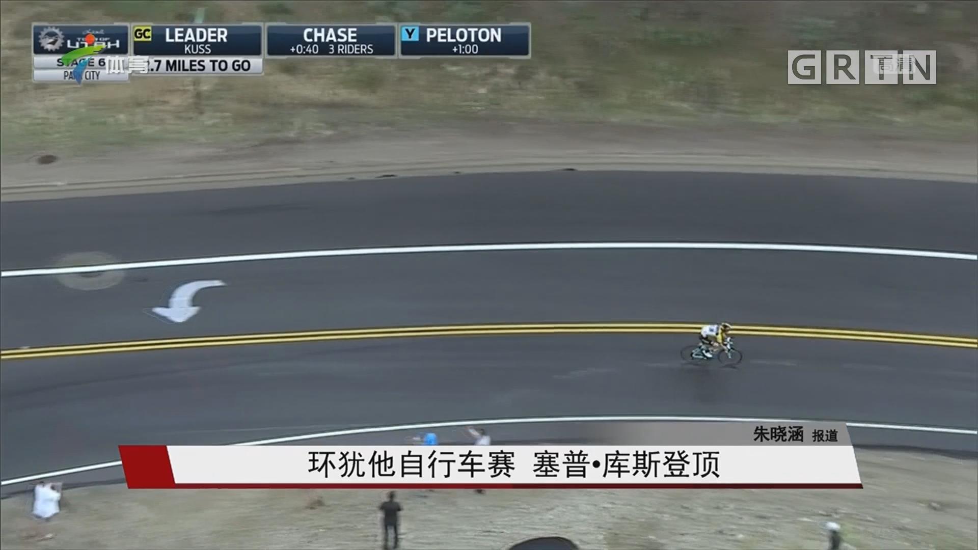 环犹他自行车赛 赛普·库斯登顶