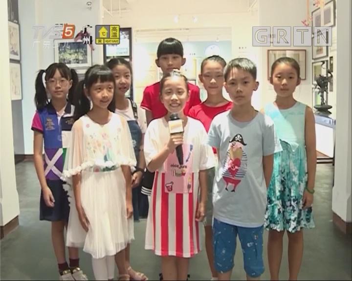 [2018-08-24]南方小记者:小记者开启动漫之旅