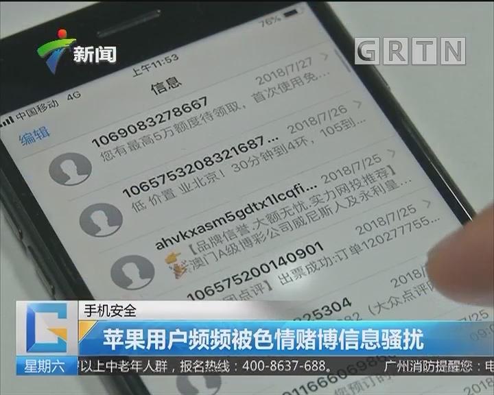 手机安全:苹果用户频频被色情赌博信息骚扰