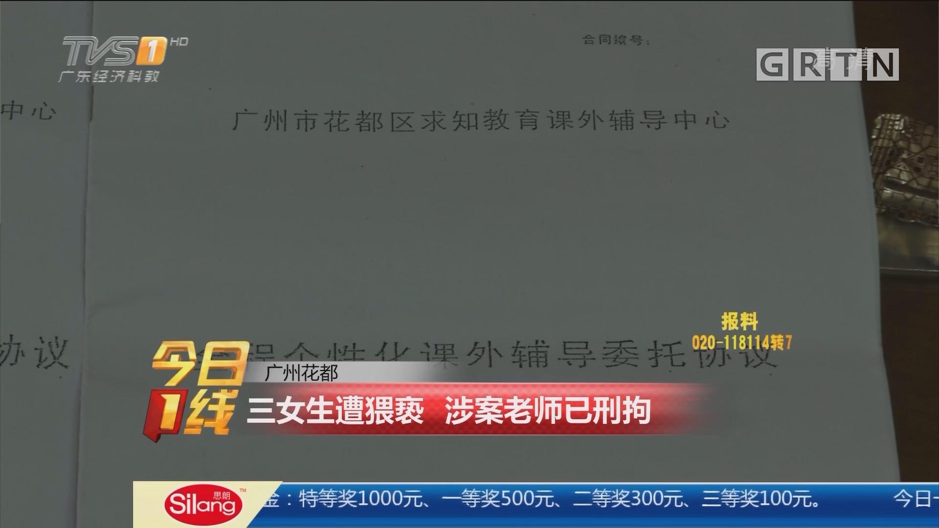 广州花都:三女生遭猥亵 涉案老师已刑拘