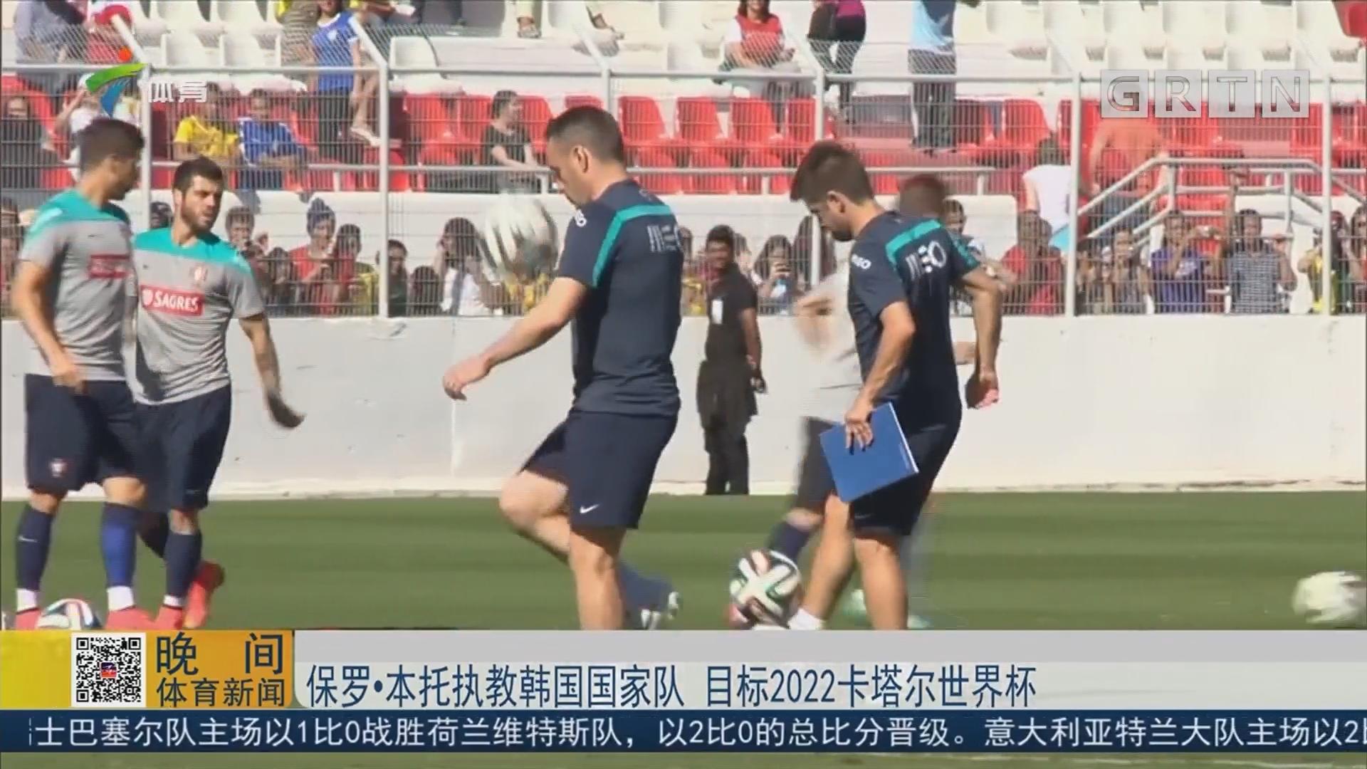 保罗·本托执教韩国国家队 目标2022卡塔尔世界杯