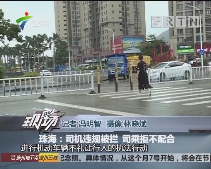 珠海:司机违规被拦 司乘拒不配合