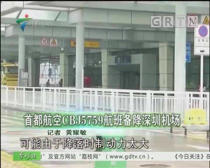 首都航空CBJ5759航班备降深圳机场