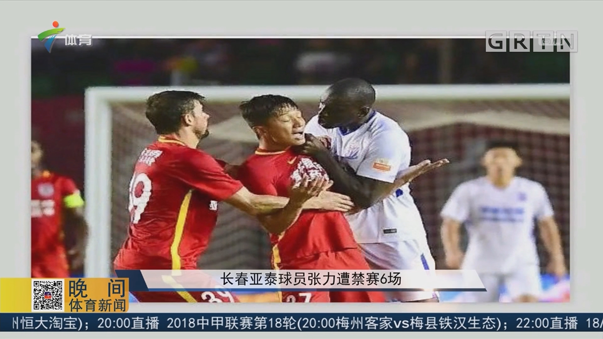 长春亚泰球员张力遭禁赛6场