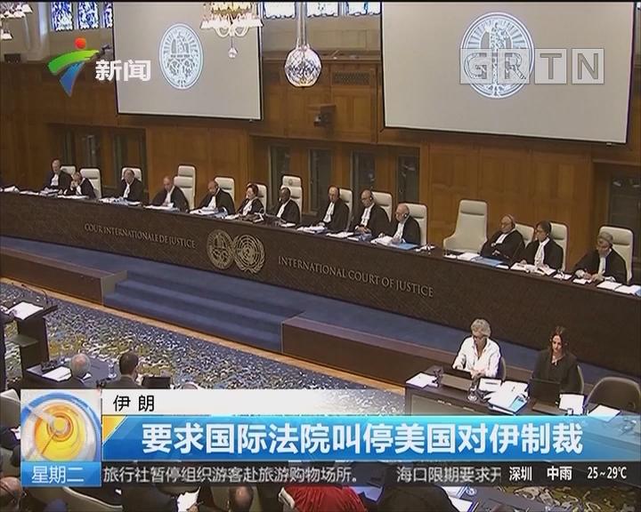 伊朗:要求国际法院叫停美国对伊制裁
