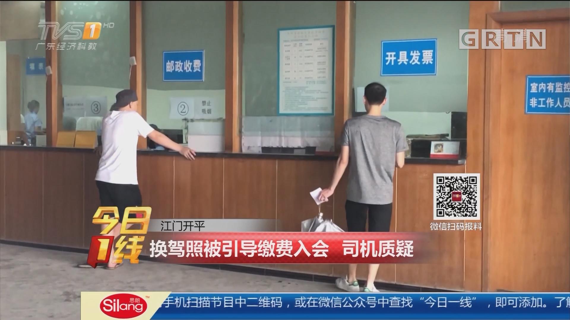 江门开平:换驾照被引导缴费入会 司机质疑
