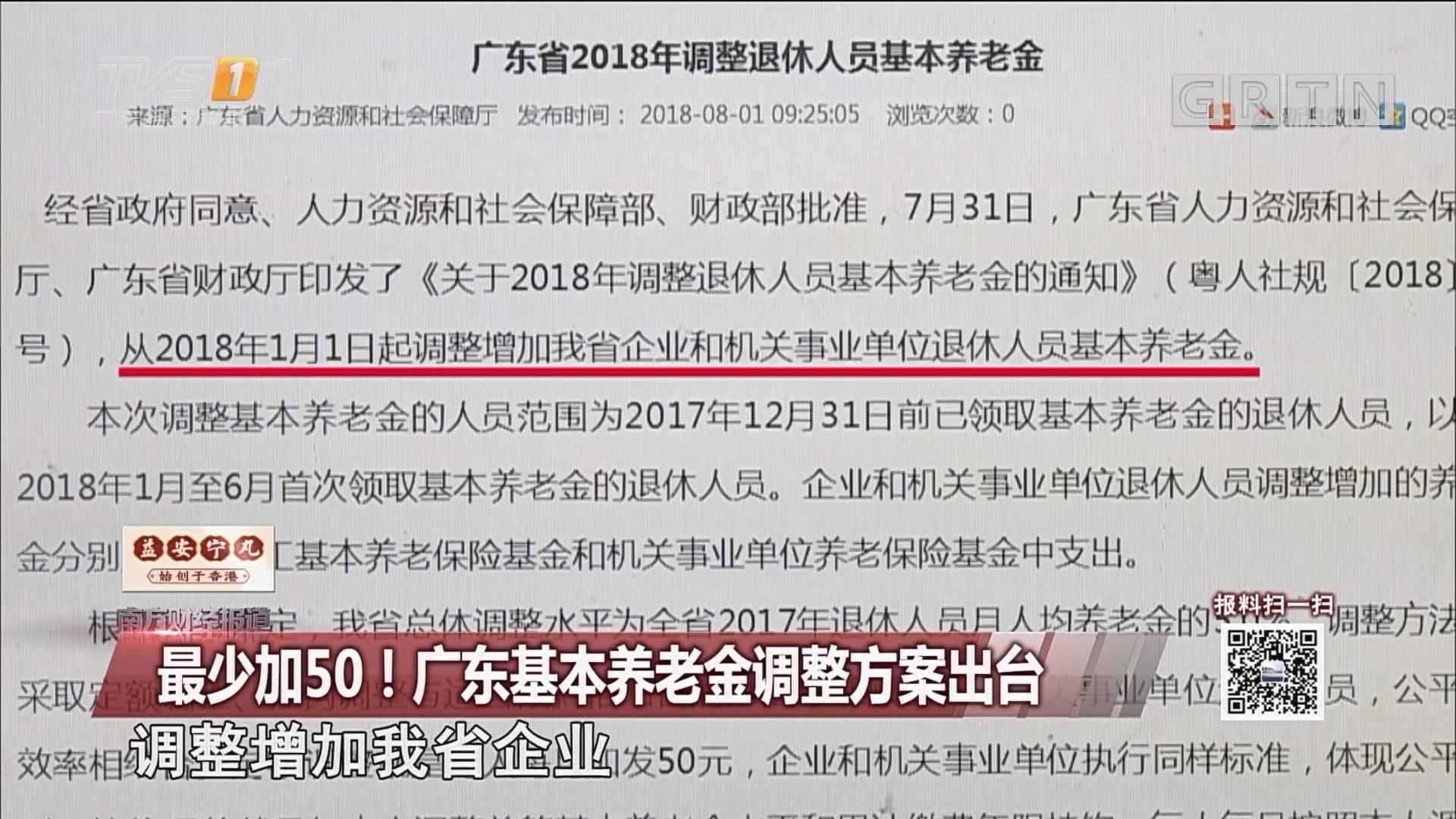 最少加50!广东基本养老金调整方案出台