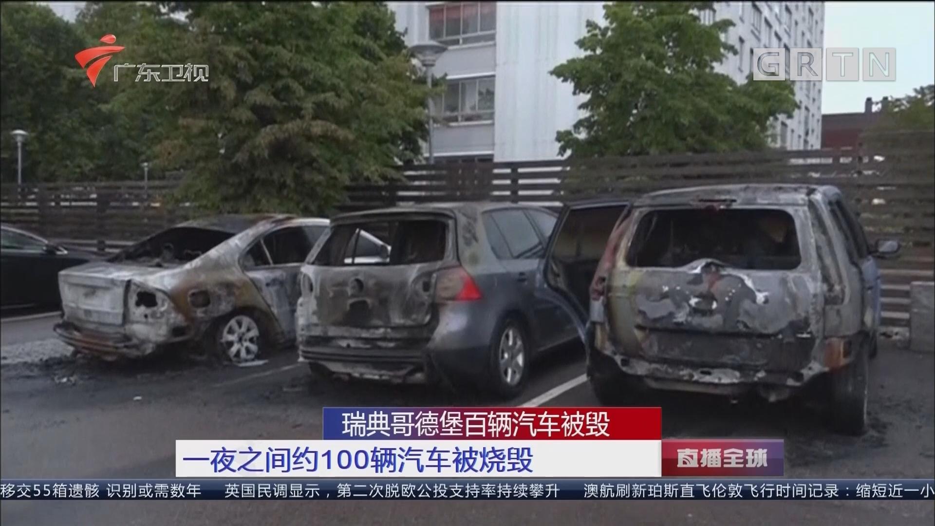 瑞典哥德堡百辆汽车被毁:一夜之间约100辆汽车被烧毁
