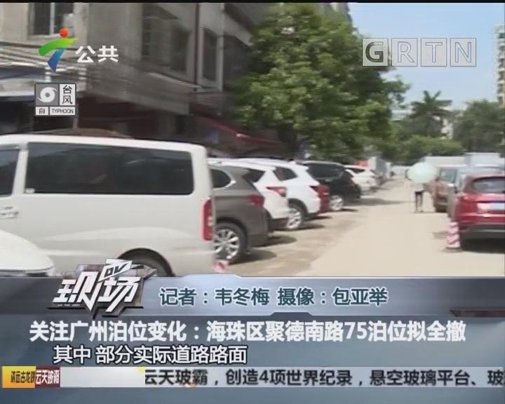 关注广州泊位变化:海珠区聚德南路75泊位拟全撤