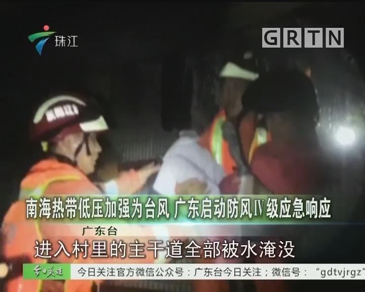 南海热带低压加强为台风 广东启动防风IV级应急响应