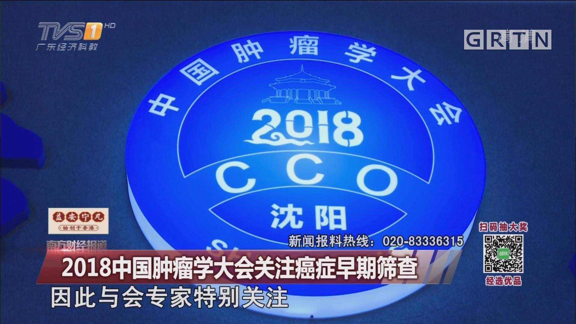 2018中国肿瘤学大会关注癌症早期筛查