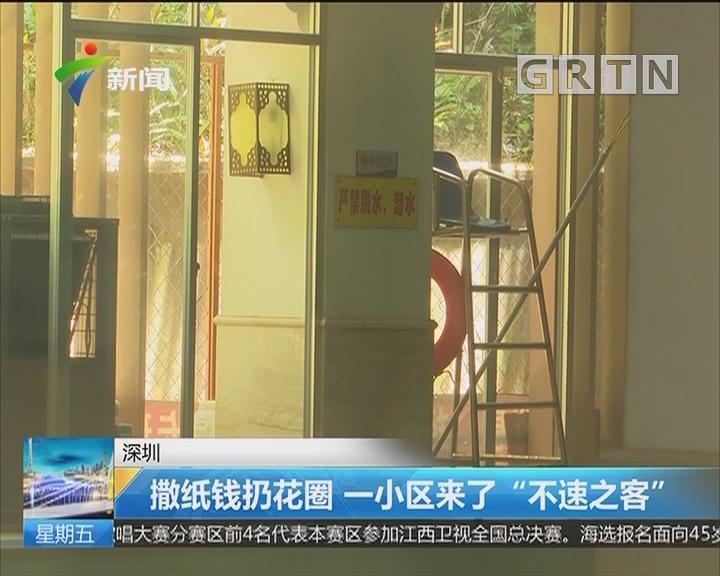 """深圳:撒纸钱扔花圈 一小区来了""""不速之客"""""""