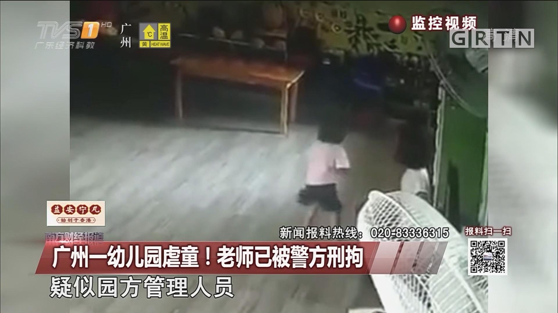 广州一幼儿园虐童!老师已被警方刑拘