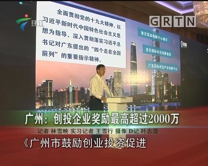 广州:创投企业奖励最高超过2000万