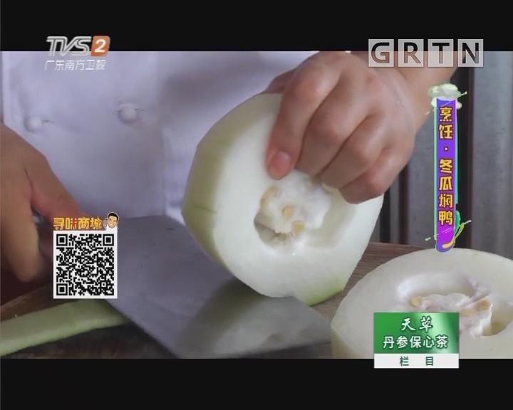 烹饪.冬瓜焖鸭