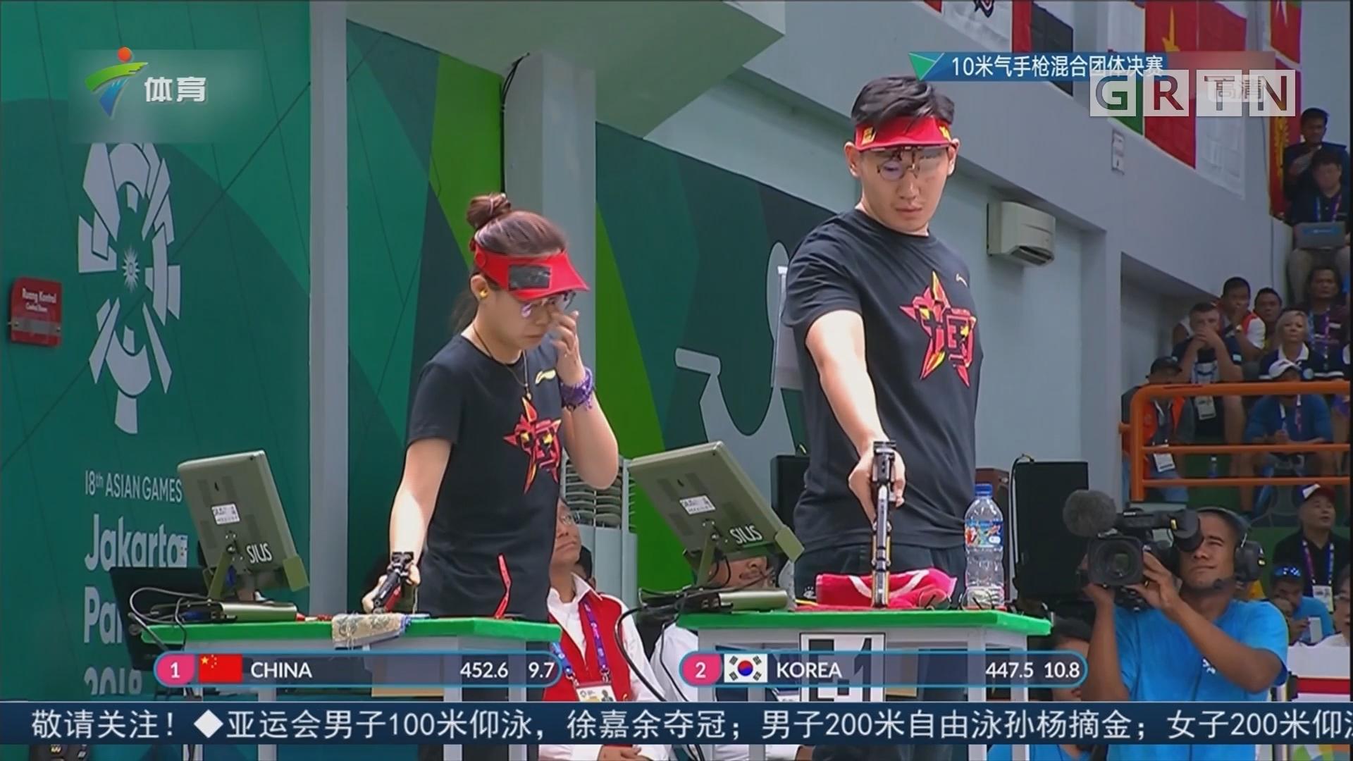 亚运会十米气手枪混合团体赛 中国队再添一金