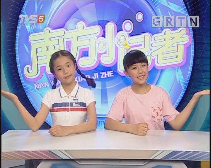 [2018-08-15]南方小记者:百胜捐一元项目2018启动