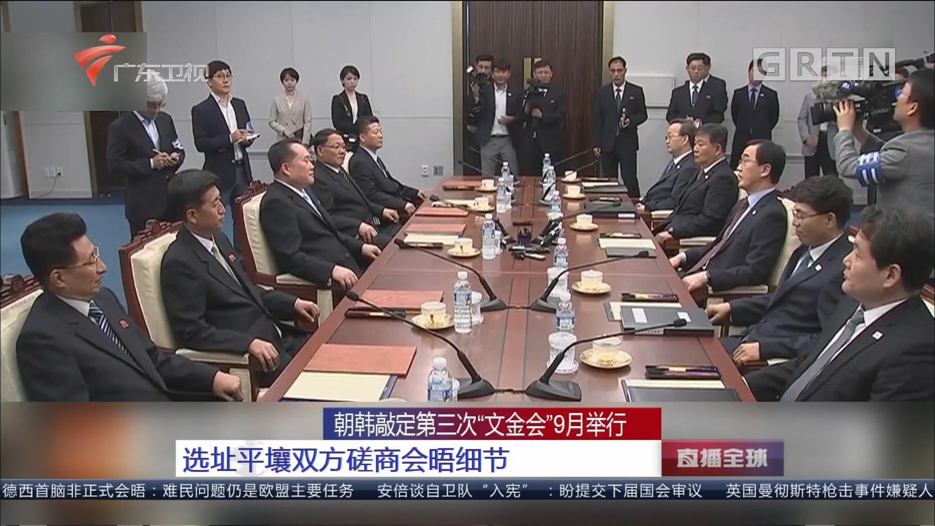 """朝韩敲定第三次""""文金会""""9月举行:选址平壤双方磋商会晤细节"""