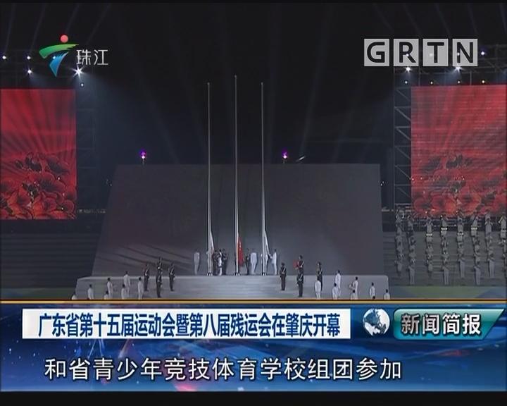 广东省第十五届运动会暨第八届残运会在肇庆开幕