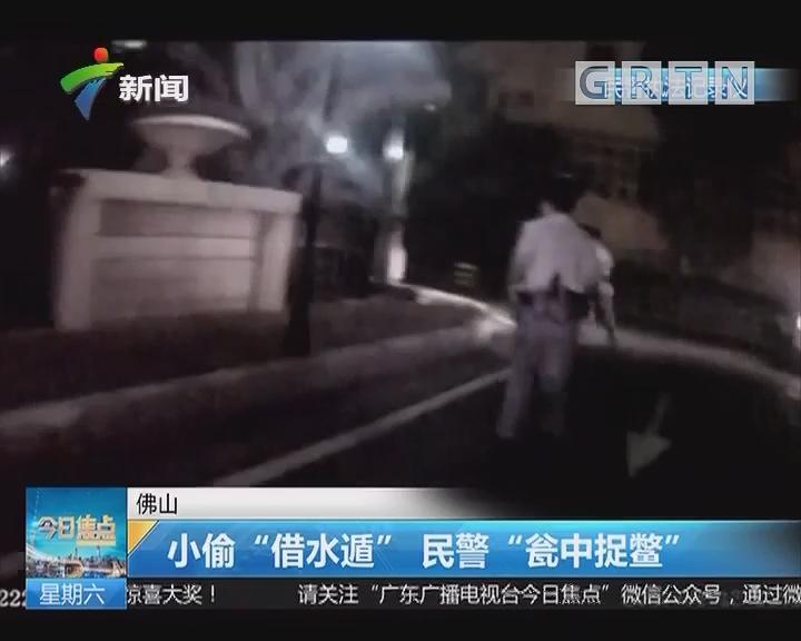 """佛山:小偷""""借水遁"""" 民警""""瓮中捉鳖"""""""