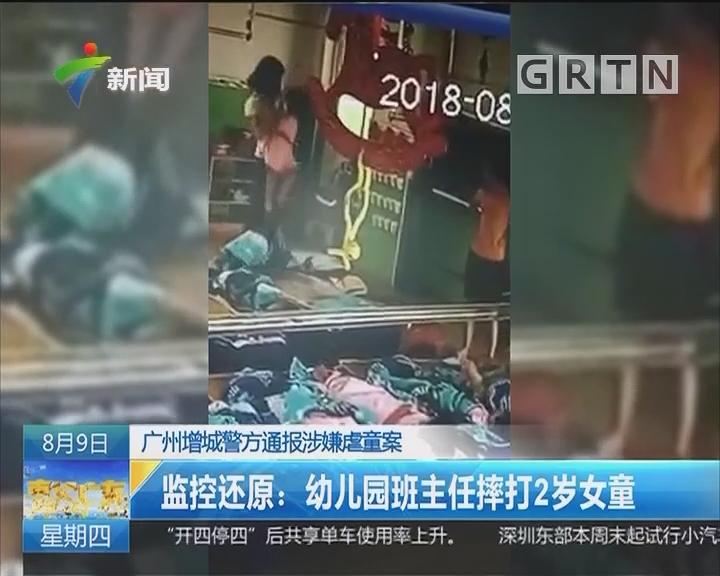 广州增城警方通报涉嫌虐童案 监控还原:幼儿园班主任摔打2岁女童