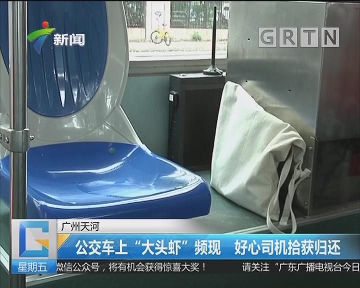 """广州天河:公交车上""""大头虾""""频现 好心司机拾获归还"""