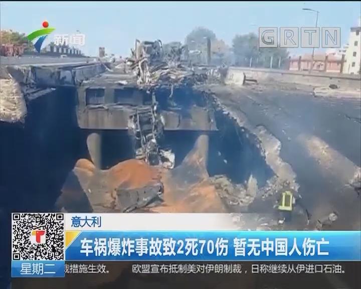 意大利:车祸爆炸事故致2死70伤 暂无中国人伤亡