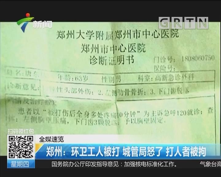 郑州:环卫工人被打 城管局怒了 打人者被拘