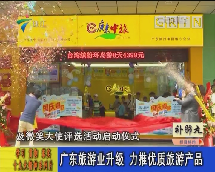 广东旅游业升级 力推优质旅游产品