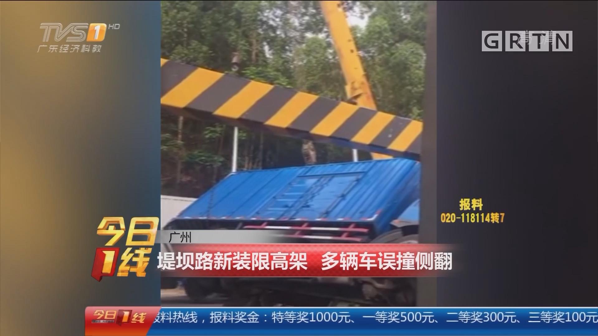 广州:堤坝路新装限高架 多辆车误撞侧翻