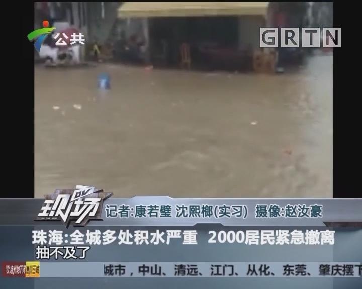 珠海:全城多处积水严重 2000居民紧急撤离