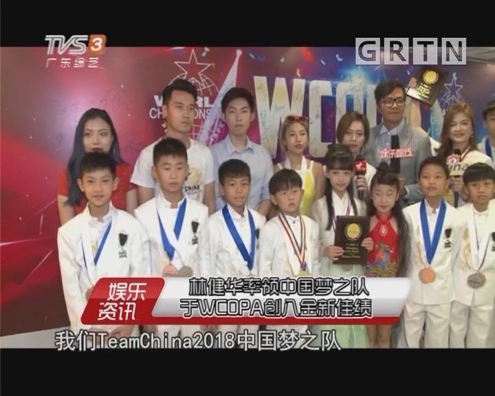 林健华率领中国梦之队于WCOPA创八金新佳绩