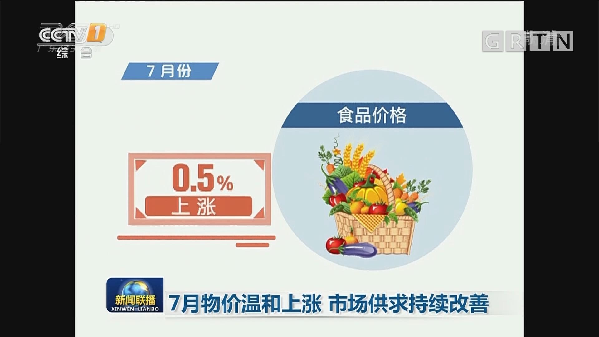 7月物价温和上涨 市场供求持续改善