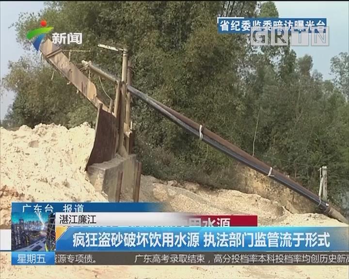 湛江廉江:疯狂盗砂破坏饮用水源 执法部门监管流于形式