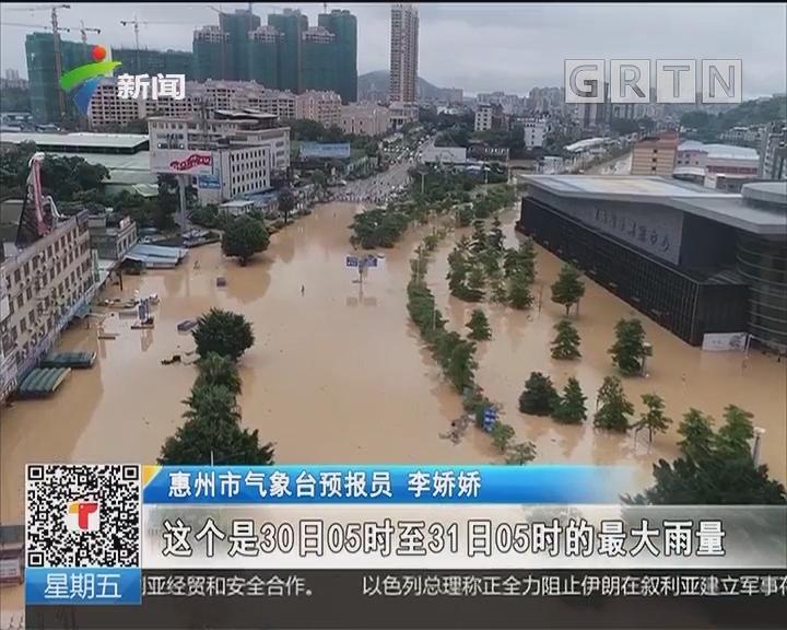 惠州遭遇强降雨 多部门联动抢险:打破广东24小时极值雨量