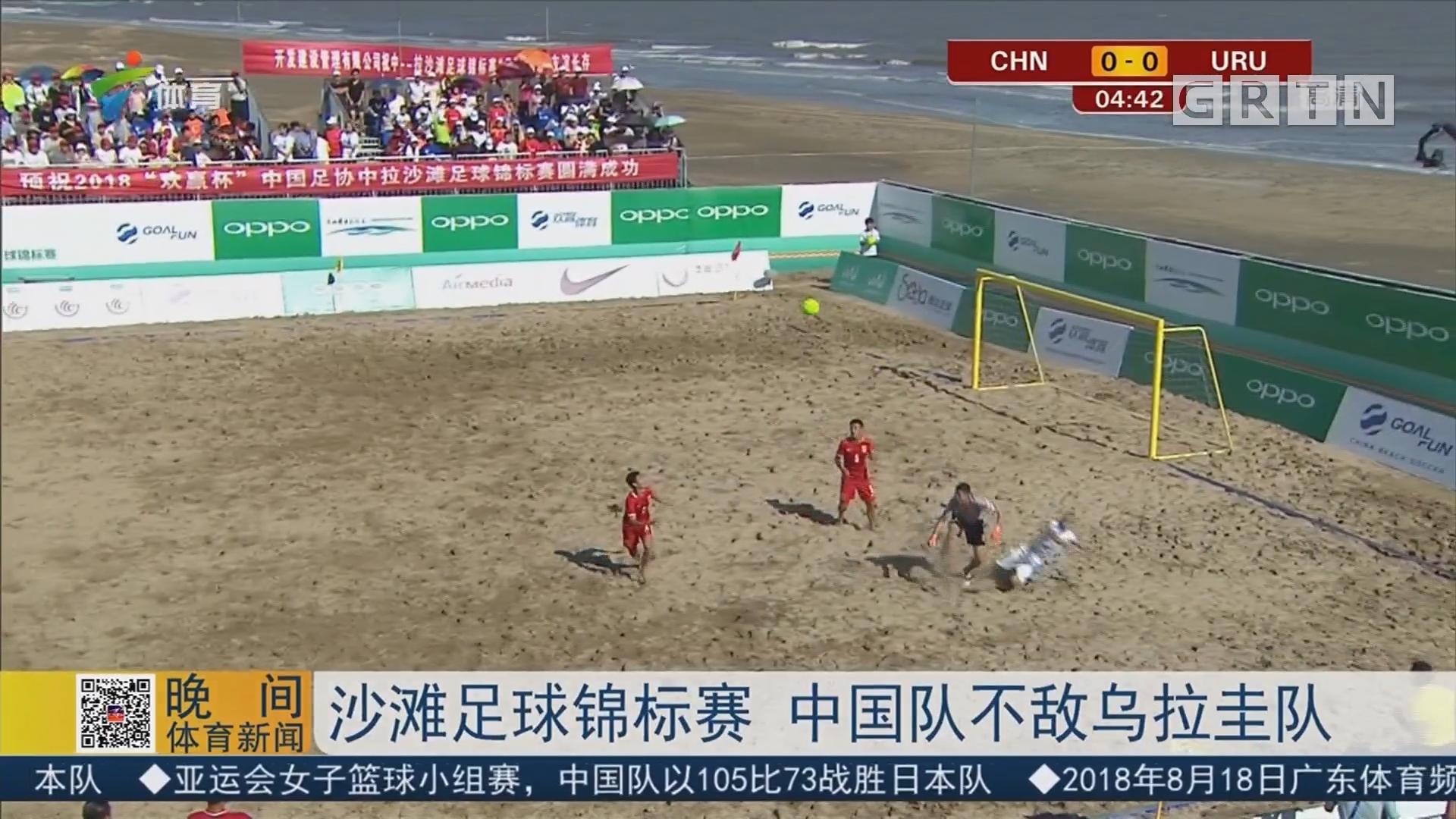 沙滩足球锦标赛 中国队不敌乌拉圭队