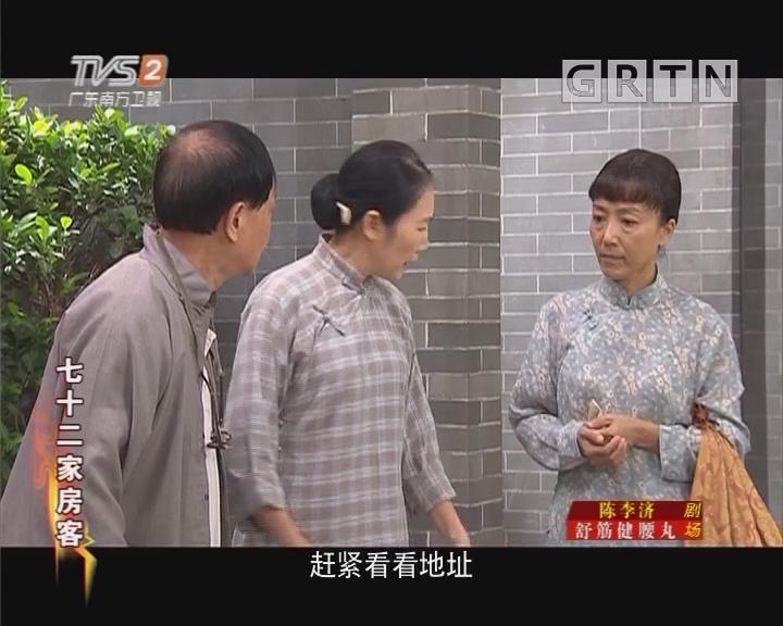 [2018-08-06]七十二家房客:青梅竹马本是情(上)