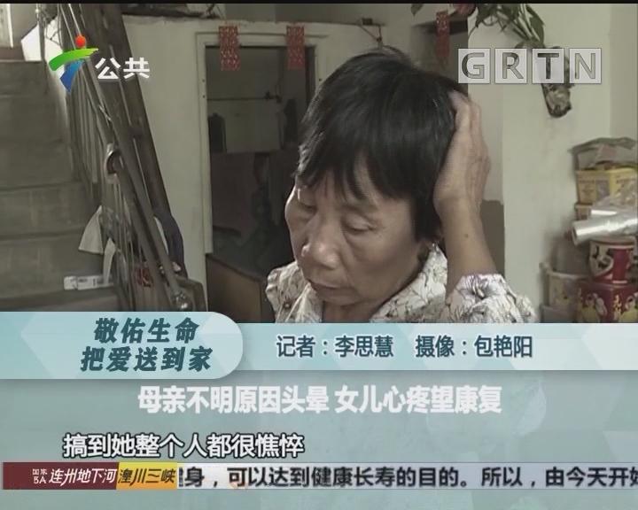 母亲不明原因头晕 女儿心疼望康复