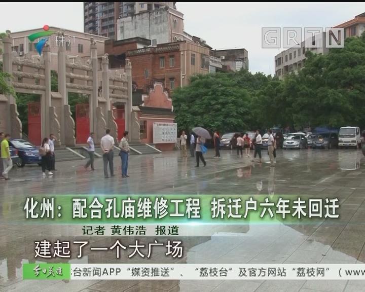化州:配合孔庙维修工程 拆迁户六年未回迁