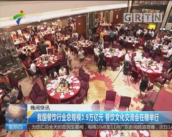我国餐饮行业总规模3.9万亿元 餐饮文化交流会在穗举行