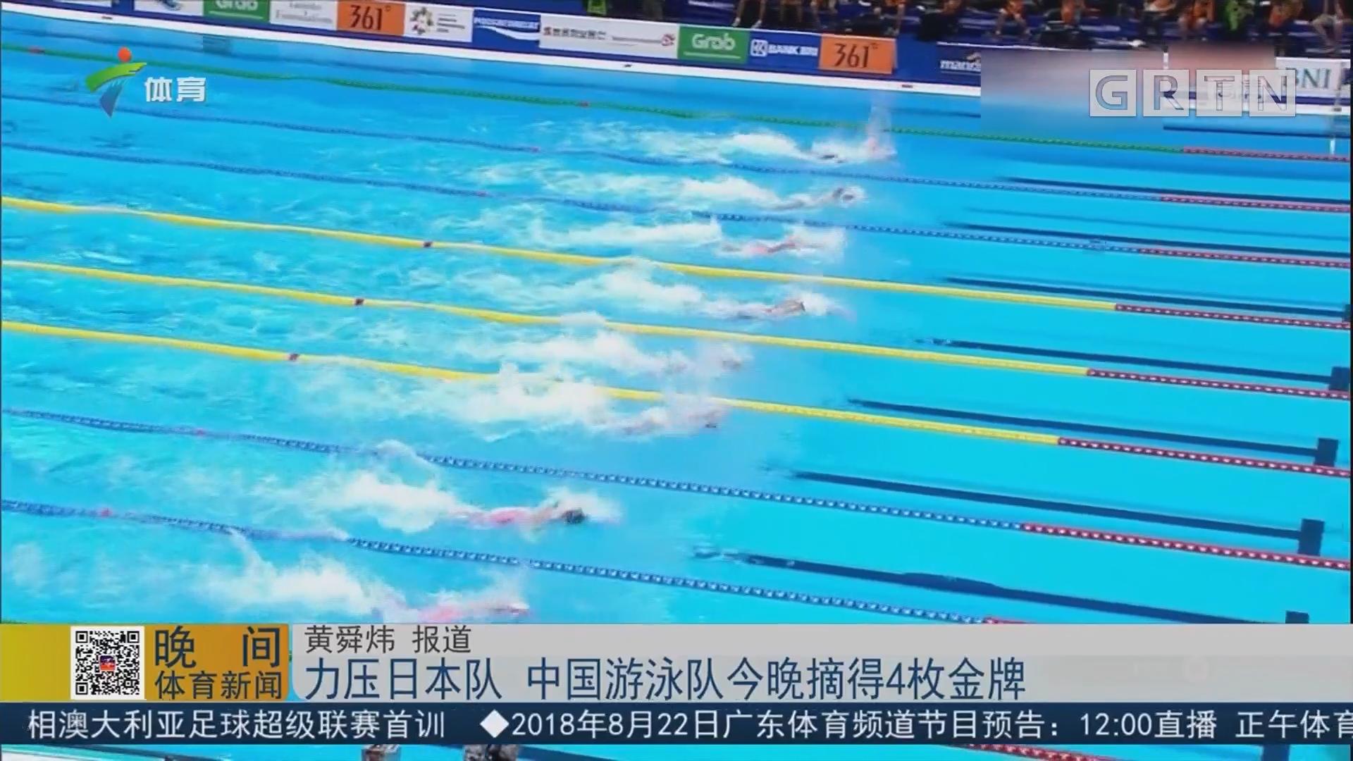 力压日本队 中国游泳队今晚摘得4枚金牌