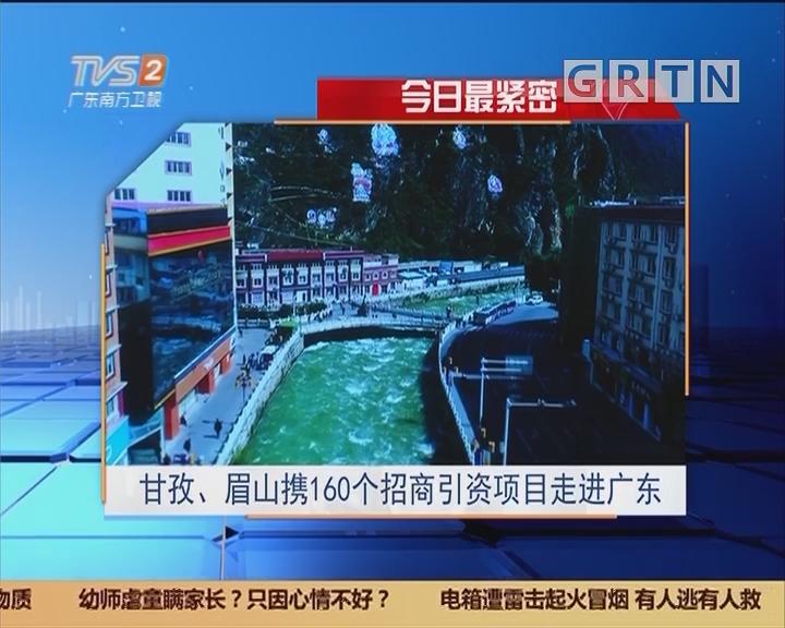 今日最紧密:甘牧、眉山携160个招商引资项目走进广东