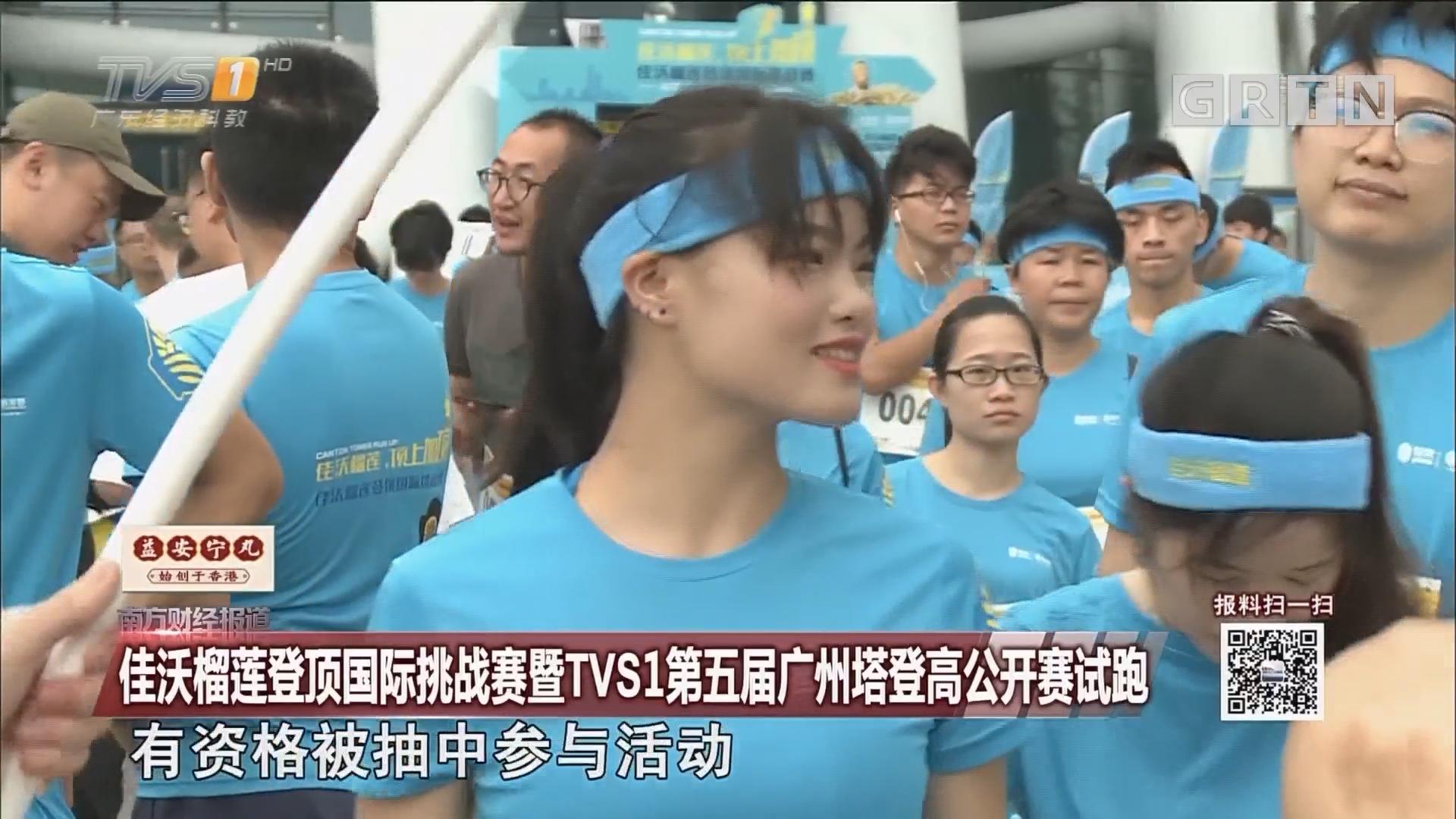 佳沃榴莲登顶国际挑战赛暨TVS1第五届广州塔登高公开赛试跑