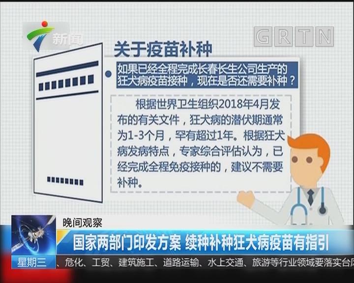 国家两部门印发方案 续种补种狂犬病疫苗有指引