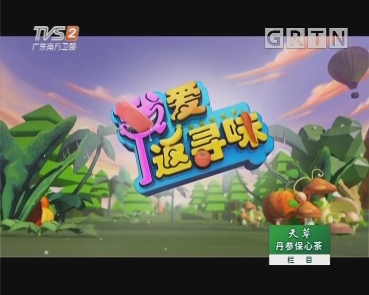 [2018-08-14]我爱返寻味:制作姜蓉炒豆角叶