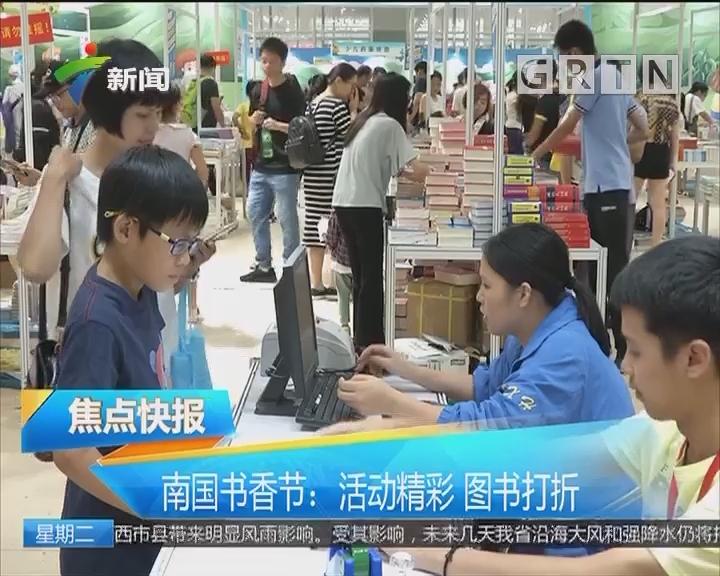 南国书香节:活动精彩 图书打折