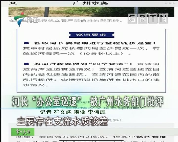 """河长""""办公室巡逻"""" 被广州水务部门批评"""